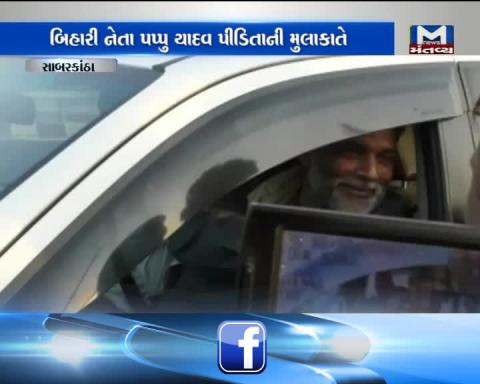 JAP chief Pappu Yadav has visited the Family of Rape victim in Sabarkantha