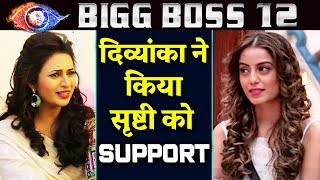 Divyanka Tripathi SUPPORTS Srishty Rode | Dipika Kakar Failed As Sanchalak | Bigg Boss 12 Update