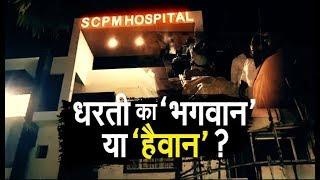 जान बचाने वाला बना 'हैवान' !, 2 हजार रुपये के लिए मरीज की ... | Godda | IBA NEWS |