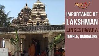 Watch Story and Importance of Lakshman Lingeshwara Temple, Bangalore