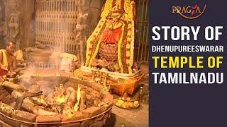 Watch Story of Dhenupureeswarar Temple of Tamilnadu