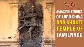 Watch Amazing Stories of Lord Shiva and Shakti Temple of Tamilnadu