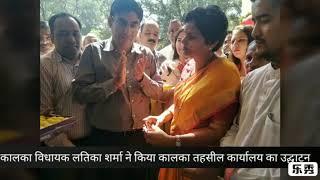 कालका विधायक लतिका शर्मा ने किया कालका तहसील कार्यालय का उद्घाटन