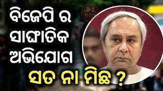 BJP targets CM Naveen Patnaik and Odisha Govt.- PPL News Odia-Bhubaneswar-BJP vs BJD in Odisha