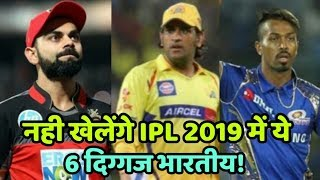 IPL 2019: Six Indian Players Not to Play IPL 2019 | Cricket News Today