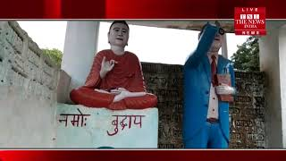 [ Sitapur ] अराजक तत्वों द्वारा तोड़ी गयी मूर्ति, ग्रामीणों में आक्रोश मुकदमा दर्ज / THE NEWS INDIA