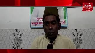 [ Amethi ] बाबरी मस्जिद के मुद्दई इकबाल अंसारी का ने दिया बयान / THE NEWS INDIA