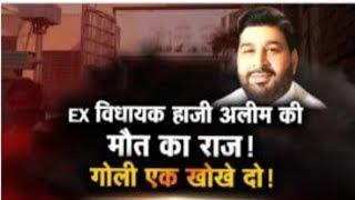 [ Bulandshahr ] पूर्व बसपा विधायक की मौत, शव के पास मिली 30 बोर की पिस्टल / THE NEWS INDIA