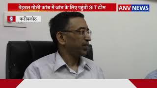 बेहबल गोली कांड में जांच के लिए पहुंची SIT टीम || ANV NEWS PUNJAB