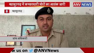 बहादुरगढ़ में कच्छाधारी चोरों का आतंक जारी || ANV NEWS HARYANA