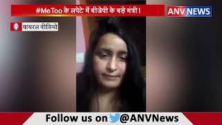 #MeToo के लपेटे में बीजेपी के बड़े मंत्री ! || ANV NEWS