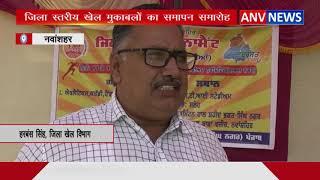 ज़िला स्तरीय खेल मुकाबलों का समापन समारोह || ANV NEWS Punjab