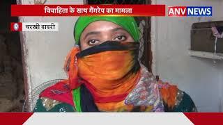 विवाहिता के साथ गैंगरेप का मामला  || ANV NEWS Haryana