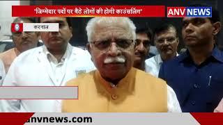 'जिम्मेदार पदों पर बैठे लोगों की होगी काउंसलिंग' || ANV NEWS HARYANA