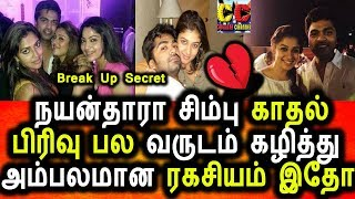 Nayanthara Simbu break Up Secret Reviled|Tamil Cinema news|Nayanthara|Simbu|Tamil News Today