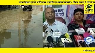 संगम विहार कांग्रेस पार्षद ने दिल्ली सरकार पर साधा निशाना