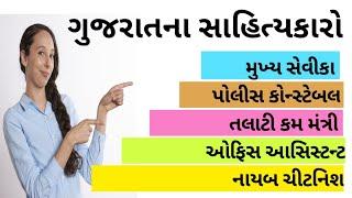ગુજરાતી સાહિત્યકારો | constable | talati | mukhya sevika | office assistant | clerk | dyso