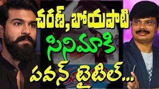 Pawan Kalyan Title To Ramcharan Movie I Pawan Kalyan I Ram Charan I RECTV INDIA