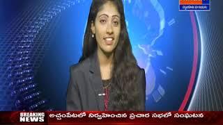 News Bulletin 13-10-18_ 6pm