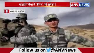 भारतीय सेना ने 'ड्रैगन' को खदेड़ा ! ANV NEWS