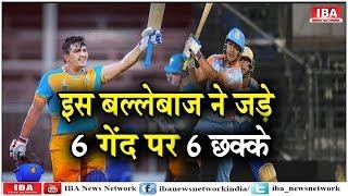 अफगानी खिलाड़ी ने एक ओवर में जड़े छह छक्के, नहीं तोड़ सका  युवराज का ...   SPorts   IBA NEWS  
