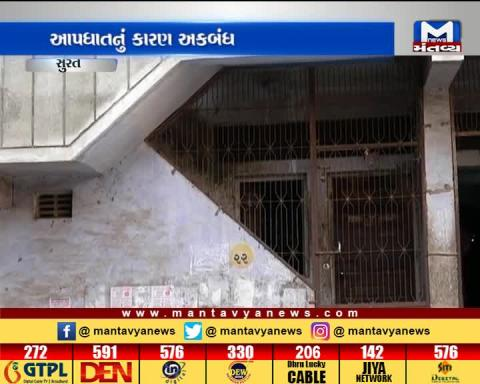 Surat: A Cloth Trader has committed suicide | Mantavya News