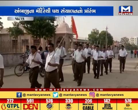Patan: Flag March of Rashtriya Swayamsevak Sangh(RSS) | Mantavya News