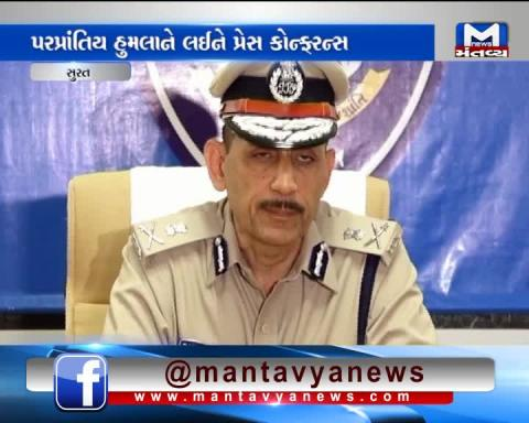 Surat Police Commissioner's Press Conference regarding attack on Outsiders