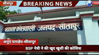 BSP नेत्री ने की खुद खुशी की कोशिश, हिंदी फिल्म के लाइन प्रोडीयूसर पर गंभीर आरोप