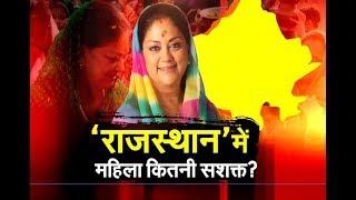 RAJASTHAN में कैसे होगा महिला सशक्तिकरण, बिना टिकट ... | Badi Khabar | IBA NEWS |