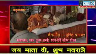 यमुनानगर : अब आप cnni24 पर देख सकते है धर्म से जुड़ी खबरें ओर धर्मिक कार्यक्रम ,Cnni24 ..