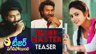 Bluff Master Teaser | Bluff Master Movie Trailer | Satya Dev | Nandita Swetha | Sunil Kashyap