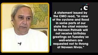 Amidst Cyclone Titli, Odisha CM cancels birthday celebration