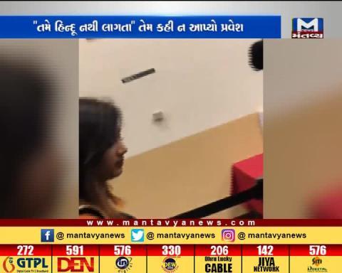 Jamnagar: Atomic Energy Regulatory Board sealed the CT Scan Machine