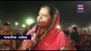 Gaytriba Vaghela  || Abtak Surbhi Rasotsav 2018