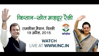 Live : Congress  'Kisaan-Khet-Mazdoor' rally on 19 April 2015