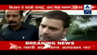 Want to tell farmers not to worry, we are with them : Rahul Gandhi