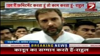 I had made a commitment to the court. I am here to fulfill that commitment. : Rahul Gandhi