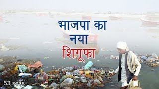 Truth of Modi's Namami Gange Project