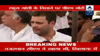 PM Narendra Modi has not fulfilled his promise to tackle corruption:Rahul Gandhi in Rajasthan
