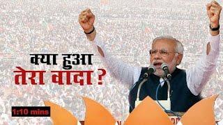 Narendra Modi U-Turn on Pakistan