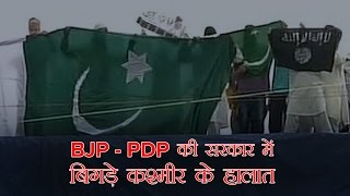 ISIS, Pakistan Flags waved in Kashmir