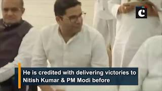 Prashant Kishor appointed as JD (U) national vice president