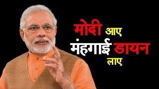 Modi Aye Mehngai Dayain Laye