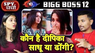 Dipika Kakar FAKE Or REAL? | Bigg Boss 12 | Bollywood Spy Charcha