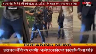 बसपा नेता के बेटे की दबंगई, 5 स्टार होटल के बाहर कपल पर ताना तमंचा
