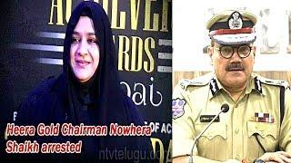 Heera Groups Nowhera Shaik Got Arrested | Hyderabad Police Press Meet |