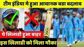 बडी खबर- वेस्ट इंडिज के खिलाफ भारतीय टीम हुआ बडा बदलाव, इस खिलाडी को मिली टीम में जगह