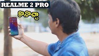 Realme 2 pro Mobile కొనొచ్చా  ?