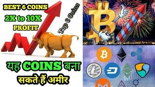 TOP 6 CRYPTO COINS || यह 6 COINS बना सकते हैं अमीर